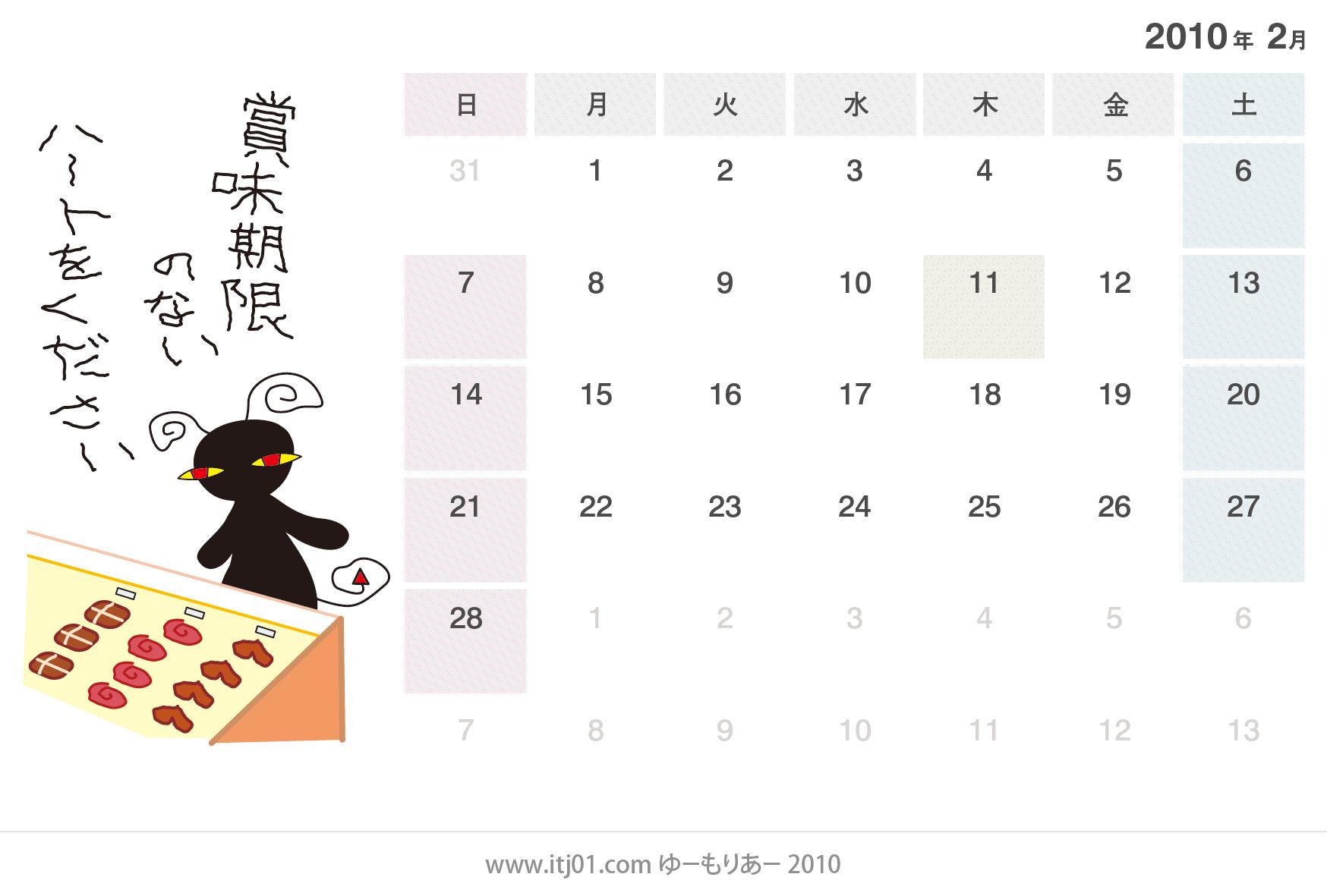 卓上カレンダーのイラスト ... : 卓上カレンダー無料配布 : カレンダー