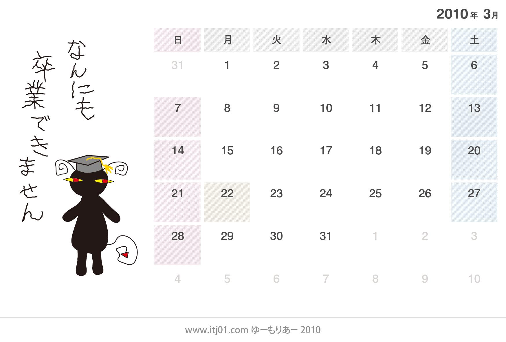 かわいい卓上カレンダー10年3月 なんにも卒業できません ゆーもりあーの無料イラスト画像 素材