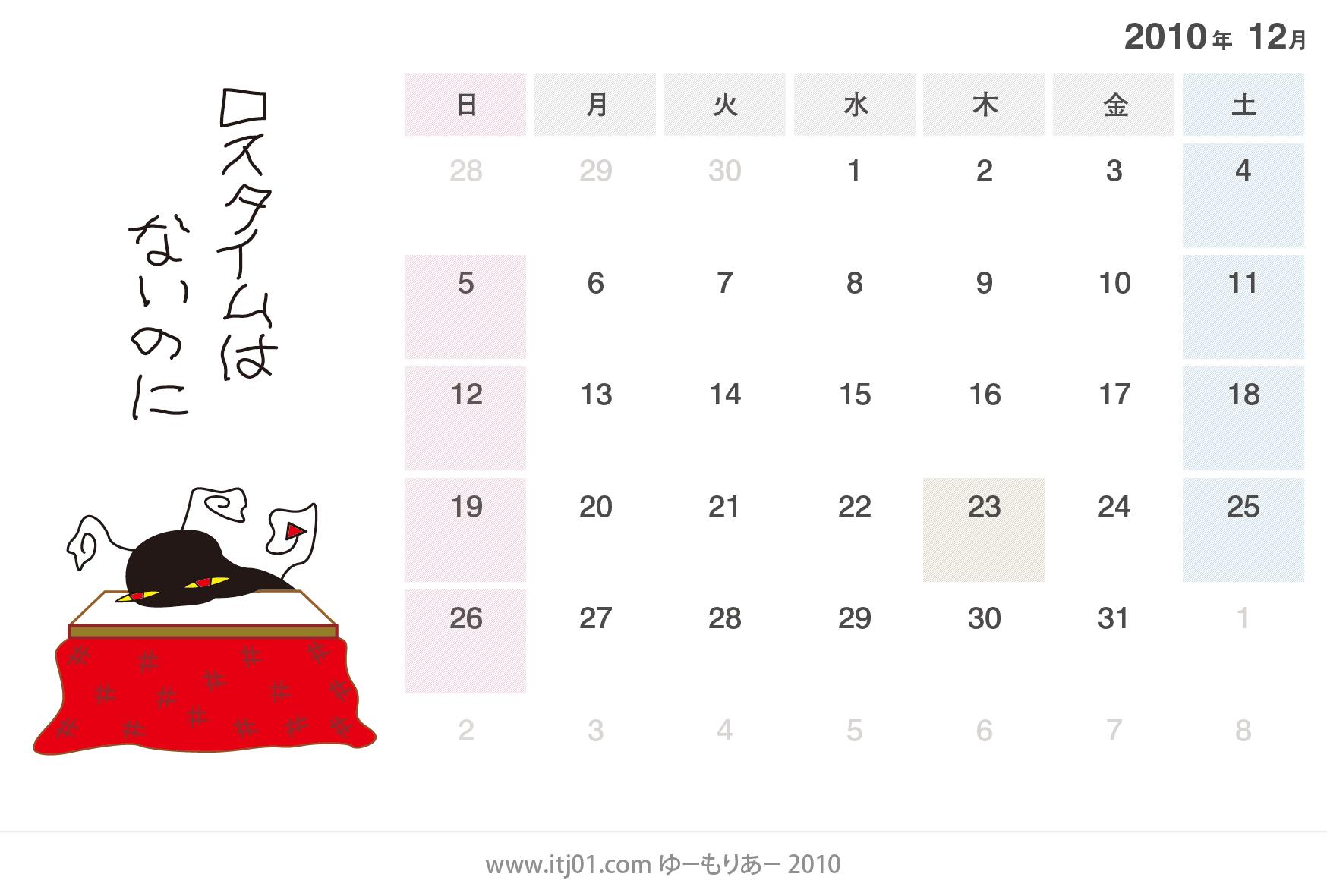 無料イラスト かわいい卓上カレンダー10年12月 ロスタイムはないのに ゆーもりあー